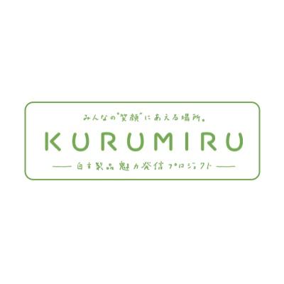 「KURUMIRU」年末年始休業と営業時間変更のお知らせ