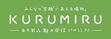 KURUMIRU(くるみる)