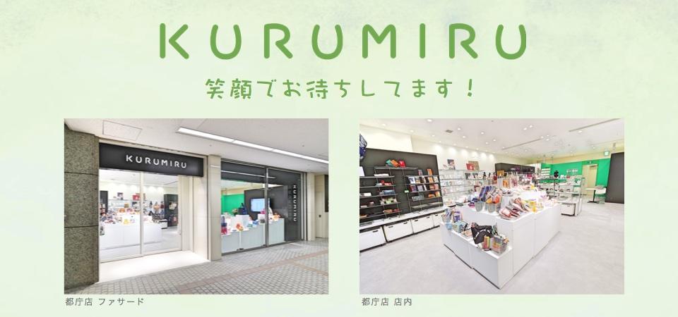 KURUMIRU 笑顔でお待ちしてます!