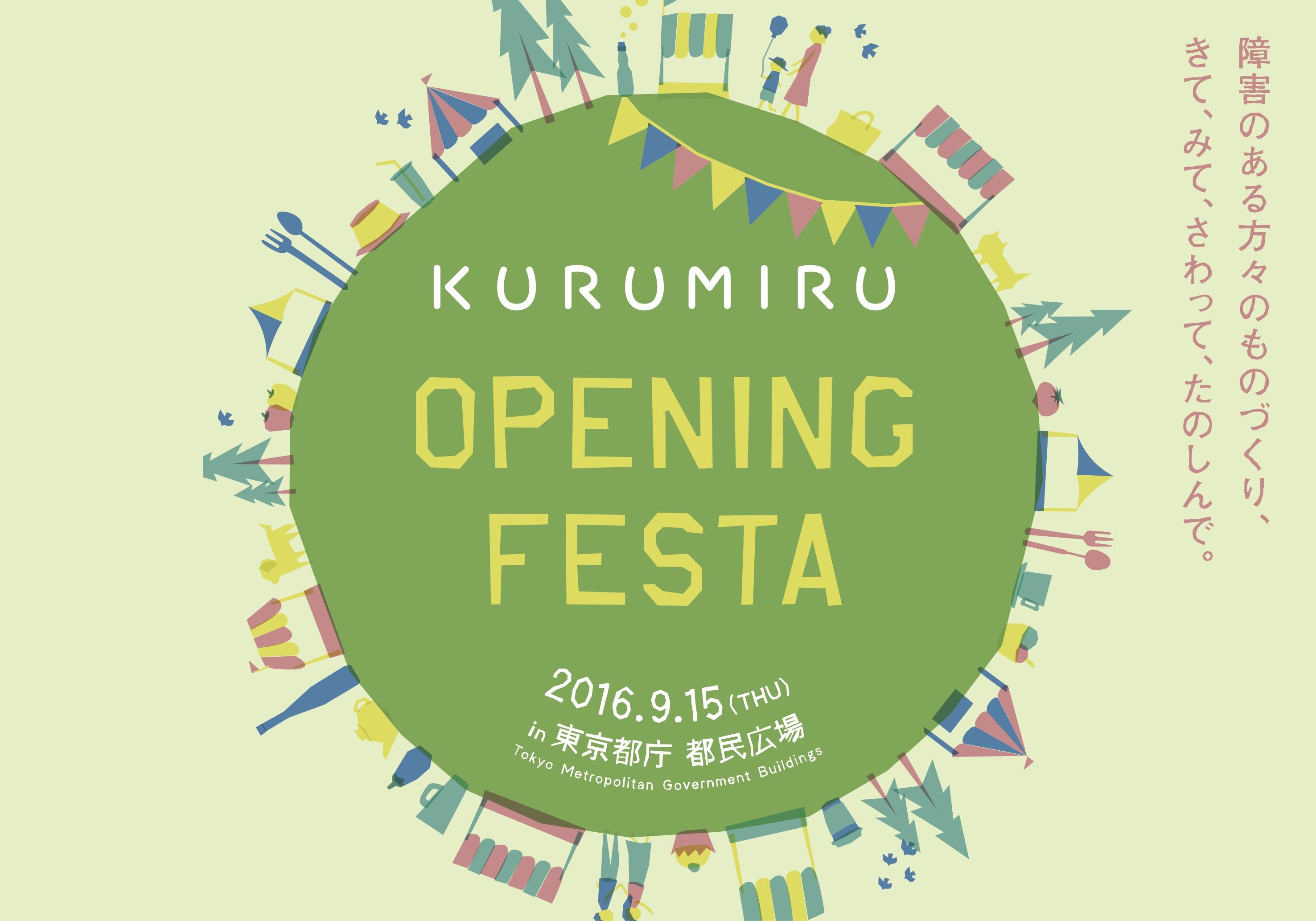 KURUMIRU OPENING FESTA を開催します!