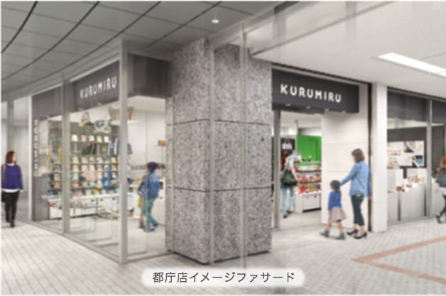 「KURUMIRU 都庁店」が9月15日にオープンします!