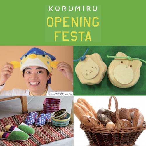 KURUMIRU OPENING FESTA の詳しい内容をお知らせします!