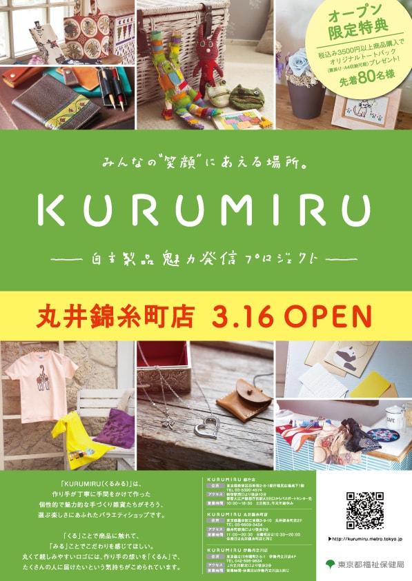 「KURUMIRU 丸井錦糸町店」3月16日(木)オープンします。
