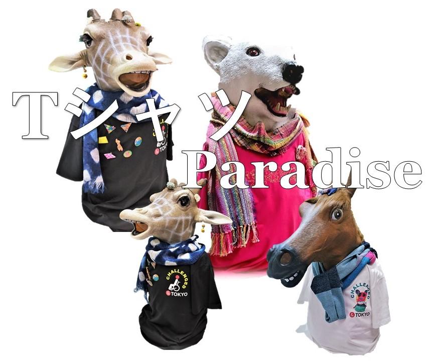 「TシャツParadise」開催中!!