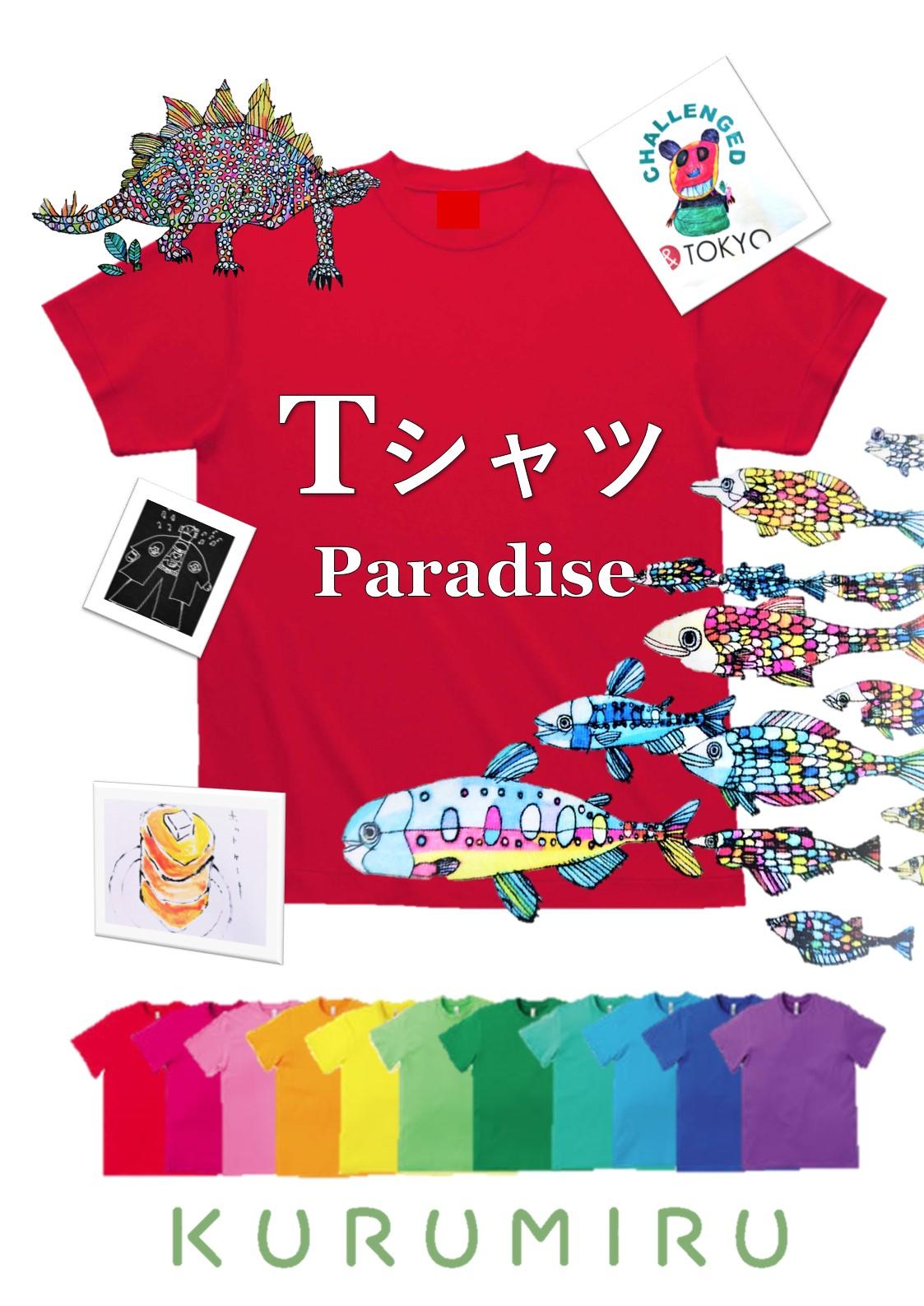 「Tシャツ Paradise」間もなくスタート!