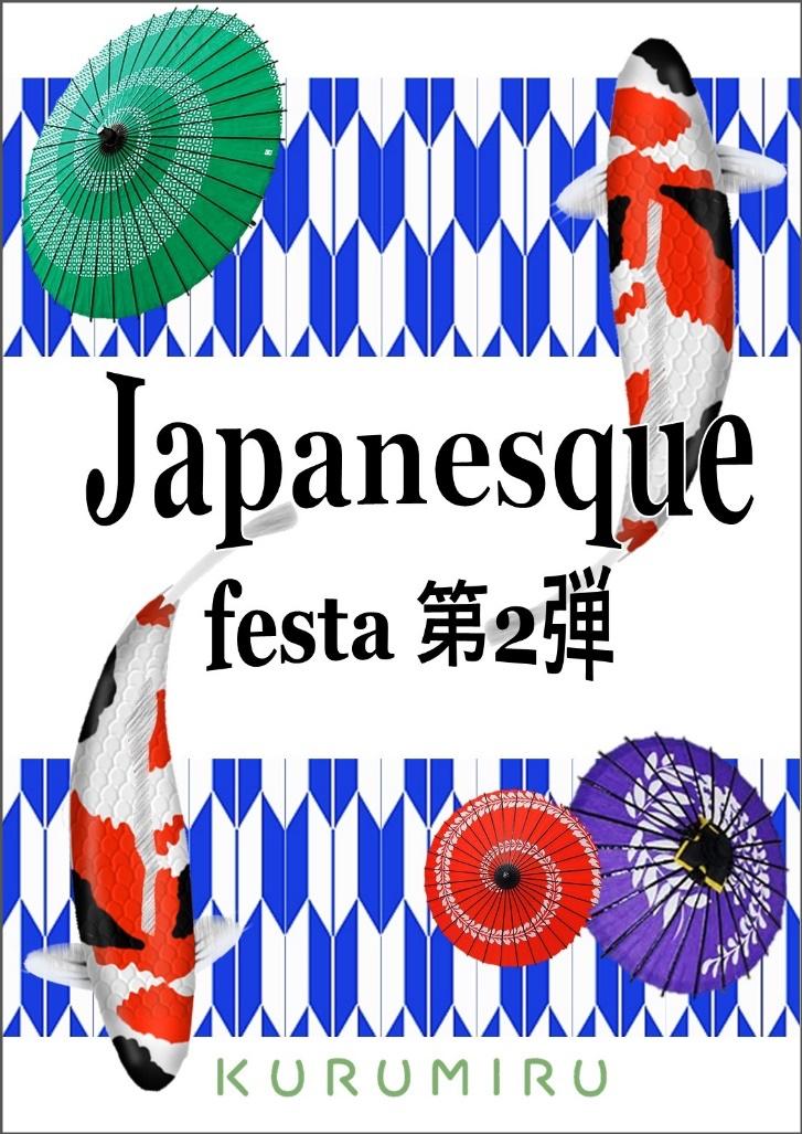 「Japanesque festa」第2弾 開催中 !!