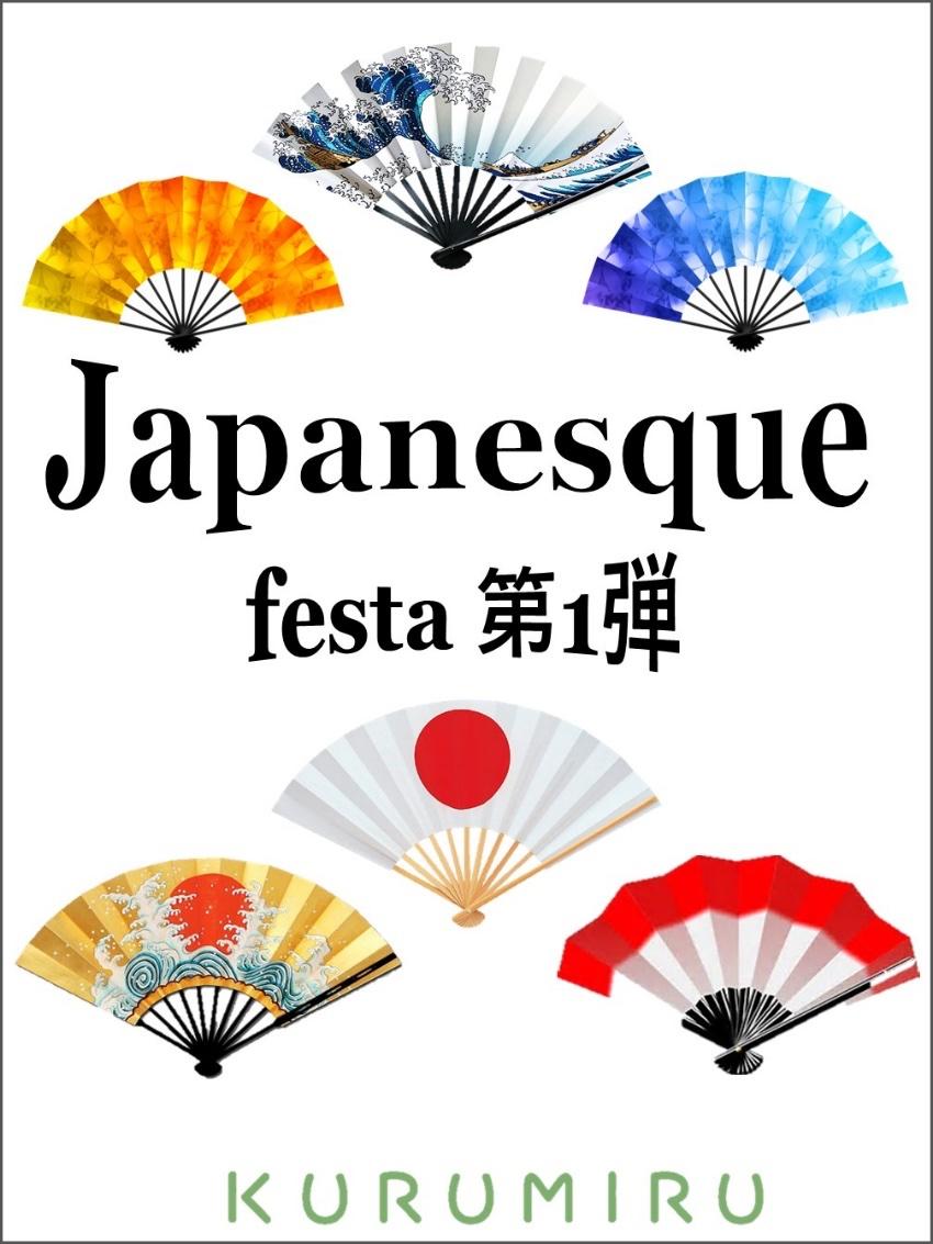 「Japanesque festa」第1弾 開催中 !!