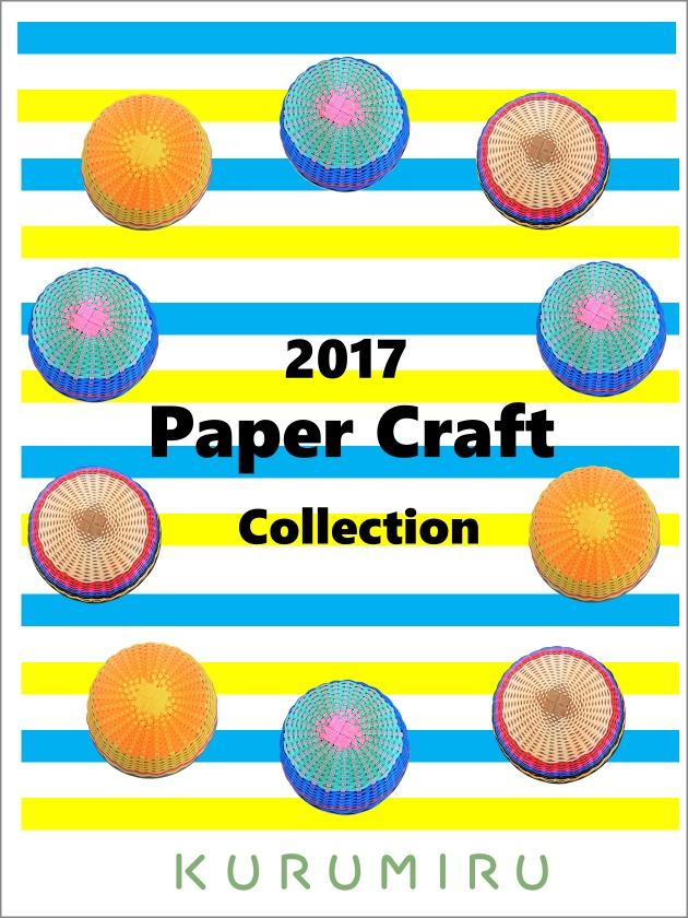「Paper Craft」フェア 始まります!
