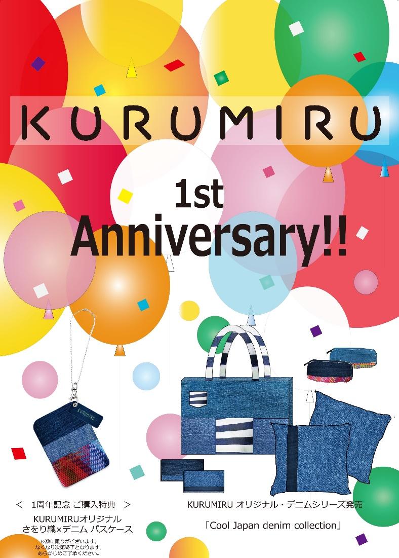 「KURUMIRU」1st Anniversary!!