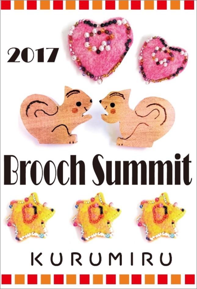 「2017 Brooch Summit」開催 !!