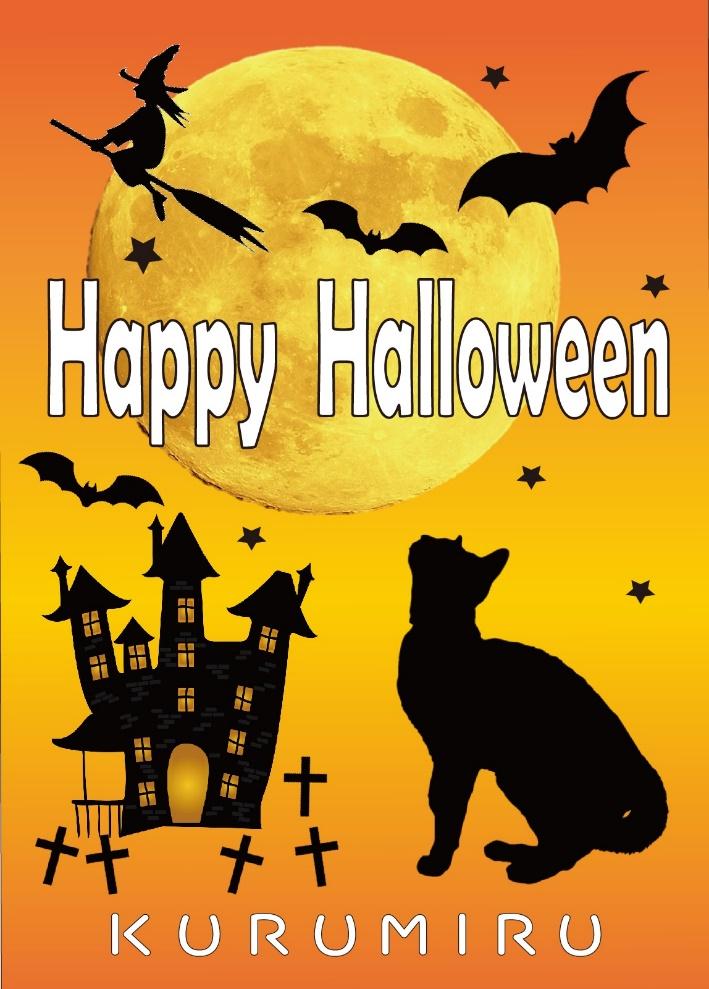 「Happy Halloween」フェア開催!!