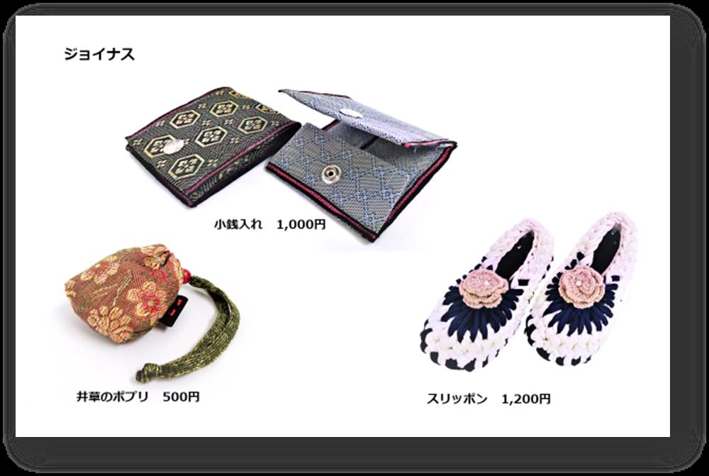 ジョイナス|小銭入れ 1,000円/井草のポプリ 500円/スリッポン 1,200円