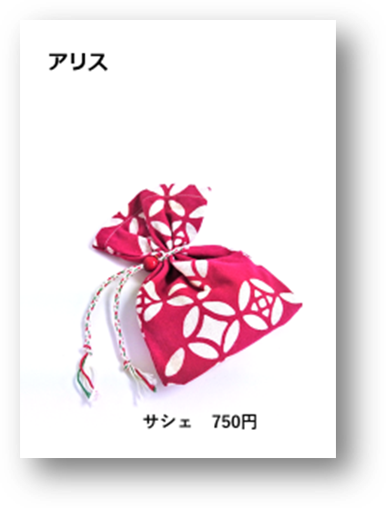 アリス|サシェ 750円