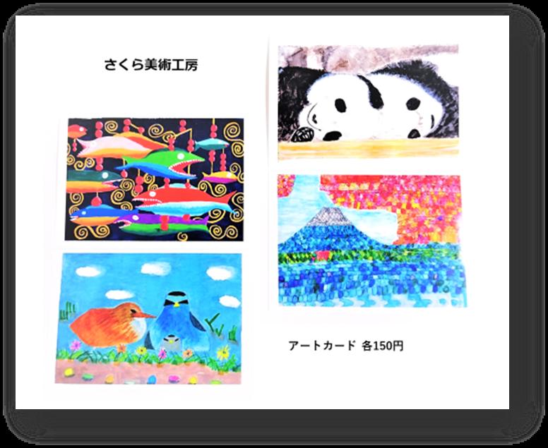 桜美術工房|アートカード 各150円