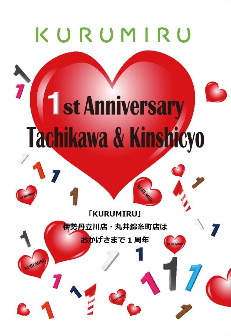 「KURUMIRU」伊勢丹立川店・丸井錦糸町店 「1st Anniversary!!」
