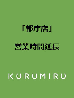 「KURUMIRU」都庁店 営業時間延長のお知らせ