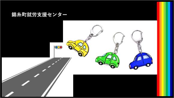 錦糸町就労支援センター 革製車のキーホルダー