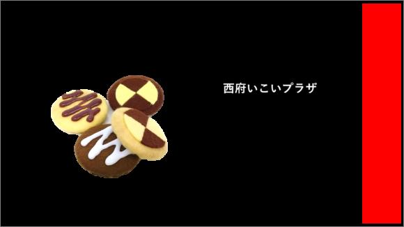 西府いこいプラザ クッキーみたいなマグネット