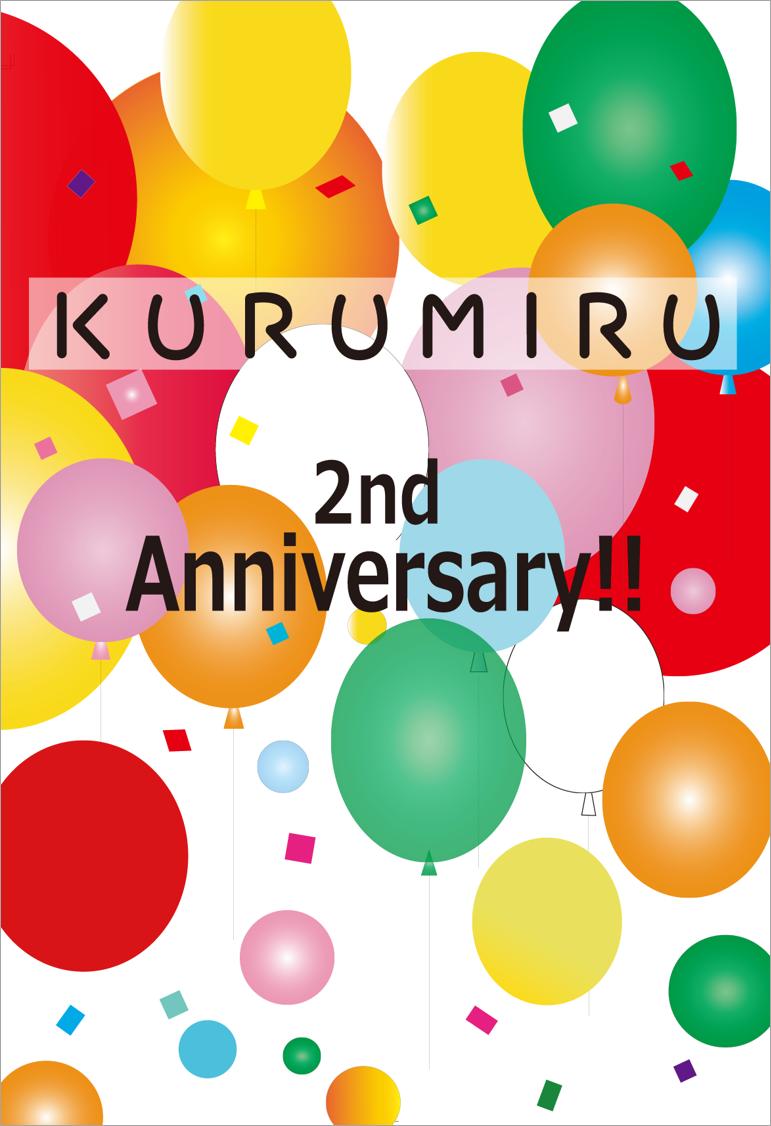「KURUMIRU」都庁店 2nd Anniversary
