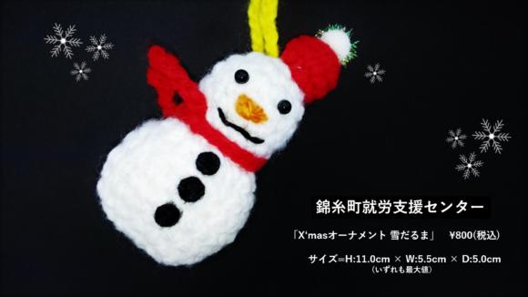 錦糸町就労支援センター 「X'masオーナメント 雪だるま」
