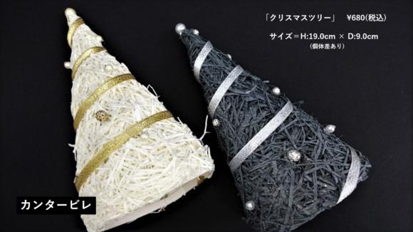 カンタービレ 「クリスマスツリー」