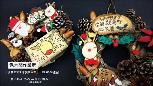 保木間作業所 「クリスマス木製リース」