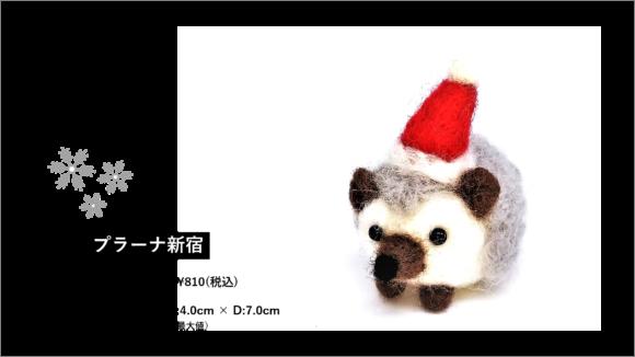 プラーナ新宿 「羊毛人形 ハリネズミ」