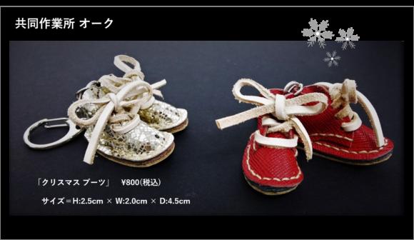 共同作業所オーク 「クリスマス ブーツ」