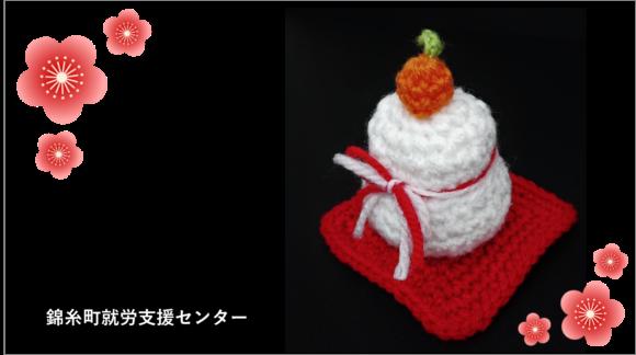 「錦糸町就労支援センター」 鏡餅の編みぐるみ