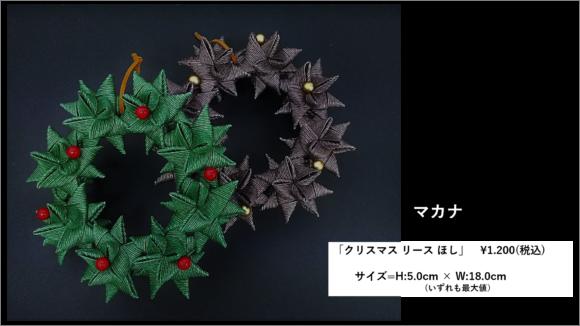 マカナ 「クリスマス リース ほし」