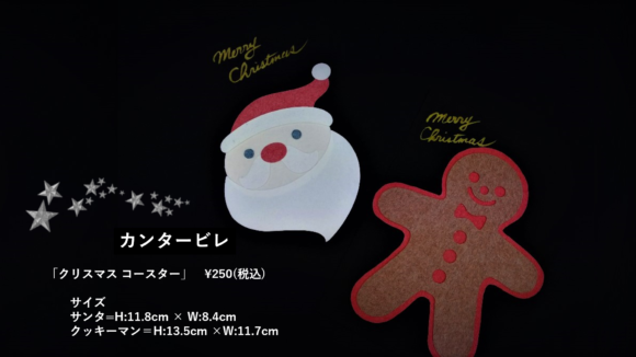 カンタービレ 「クリスマス コースター」