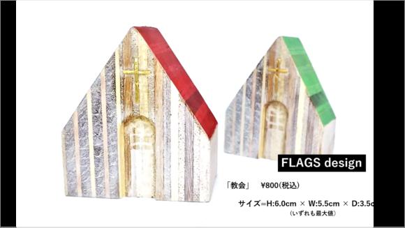 FLAGS design 「教会」