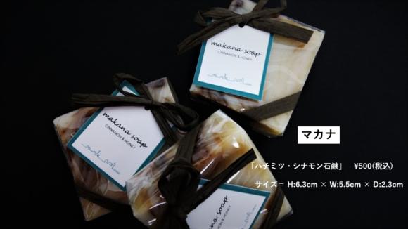 マカナ 「ハチミツ・シナモン石鹸」