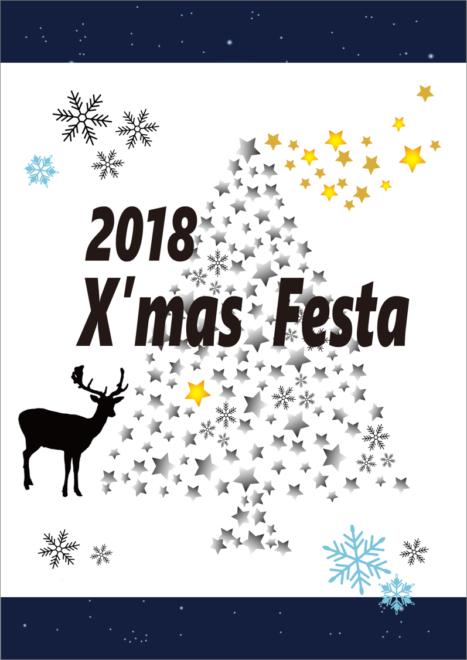 「2018 X'mas Festa」POP画像
