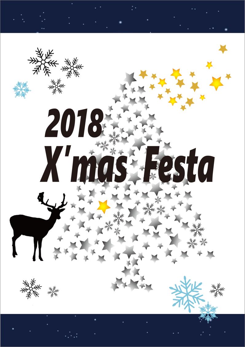 「2018 X'mas Festa」