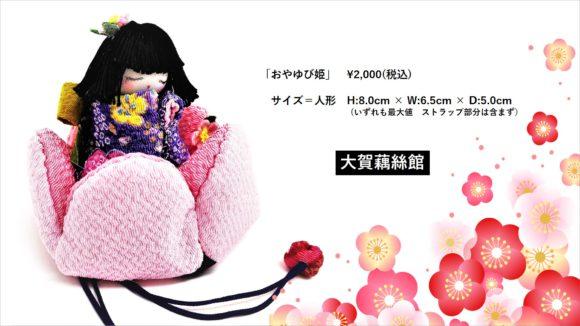 大賀藕絲館 「おやゆび姫」