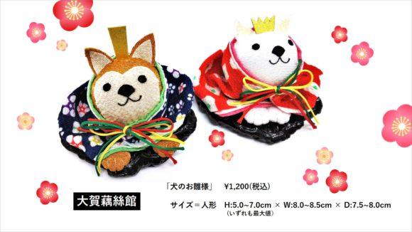 大賀藕絲館 「犬のお雛様」