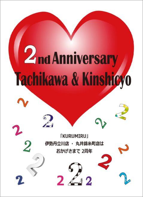 立川店・錦糸町店2nd Anniversary用POP