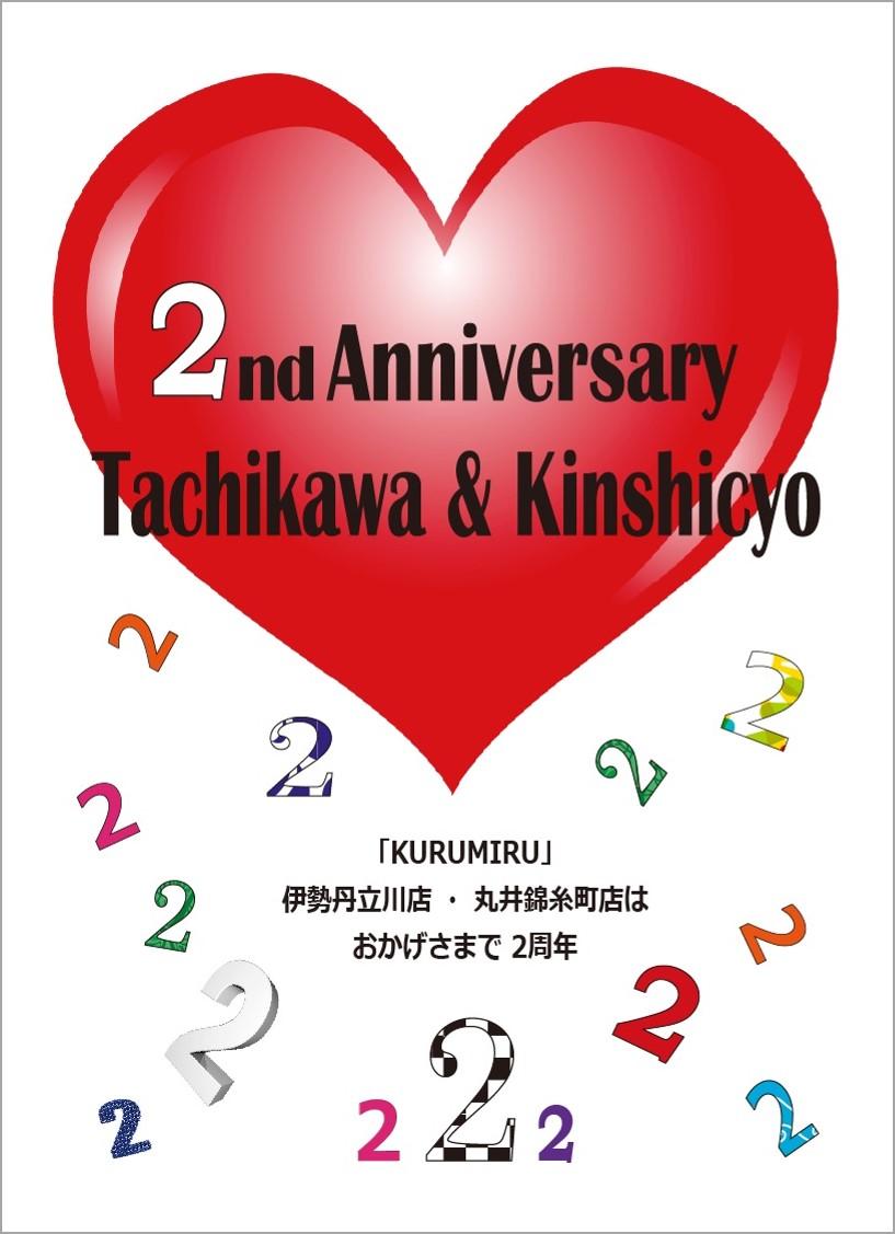 立川店・錦糸町店 2nd Anniversary!!