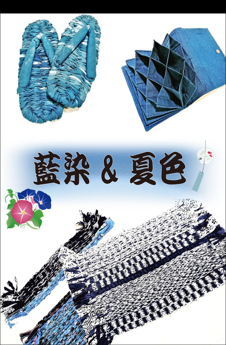 「藍染&夏色」フェア開催中