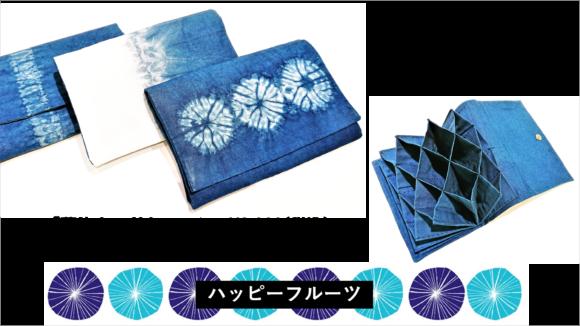 ハッピーフルーツ 「藍染カードケース」