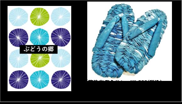 ぶどうの郷 「藍染布ぞうり」
