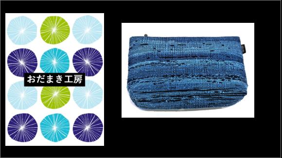 おだまき工房 「藍染さき織りポーチ」