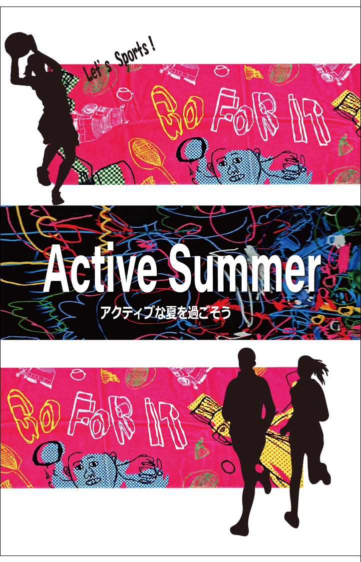 「Active Summer」フェア開催