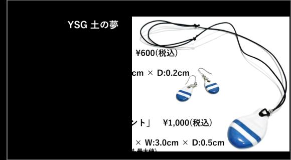 「YSG 土の夢」 ティアドロップ型ピアス まがたま型ペンダント