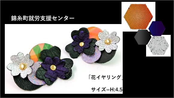 錦糸町就労支援センター 「花イヤリング」