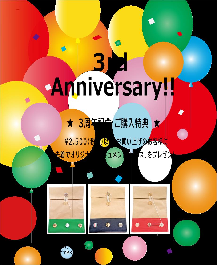 都庁店「3rd Anniversary」フェアSTART!!