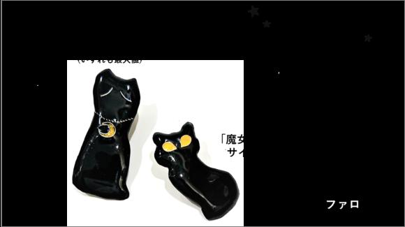 「ファロ」 黒ネコ オシャレさん  魔女の黒ネコ