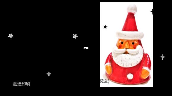 「創造印刷」サンタクロース