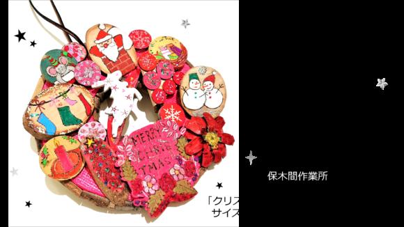 「保木間作業所」クリスマス木製リース